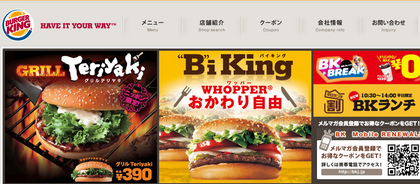 burger_king_japan.png